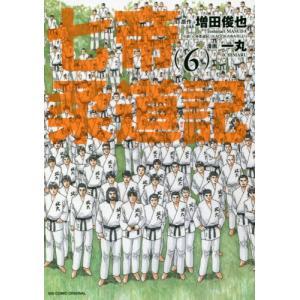[本/雑誌]/七帝柔道記 6 (ビッグコミックス)/増田俊也/原作 一丸/漫画(コミックス)