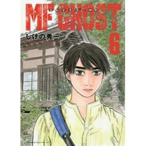 MFゴースト 6 【通常版】 (ヤングマガジンKCスペシャル)/しげの秀一/著(コミックス)