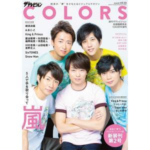 ザ・テレビジョンCOLORS Vol.46 SUMMER 2019年10月号 【表紙&巻頭】 嵐/KADOKAWA(雑誌) neowing