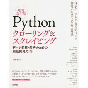 [本/雑誌]/Pythonクローリング&スクレイピング データ収集・解析のための実践開発ガイド/加藤...