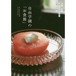 自由学園の「お食後」 98年を超えて生徒たちが受け継ぐ伝統のお菓子/JIYU5074LABO./著