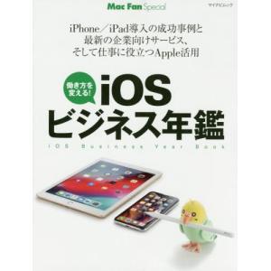 【送料無料選択可】iOSビジネス年鑑 (マイナビムック)/マイナビ出版