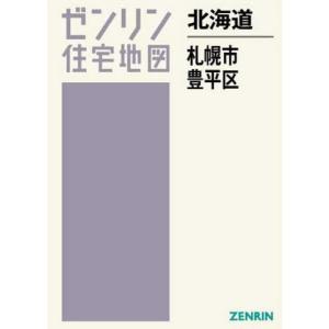 【送料無料】A4 北海道 札幌市 豊平区 (ゼンリン住宅地図)/ゼンリン