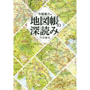地図帳の深読み/今尾恵介/著