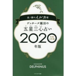 [本/雑誌]/ゲッターズ飯田の五星三心占い 2020年版 金/銀のイルカ座/ゲッターズ飯田/著 neowing