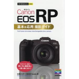[本/雑誌]/Canon EOS RP基本&応用撮影ガイド (今すぐ使えるかんたんmini)/佐藤か...
