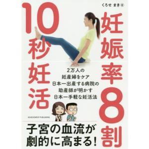 妊娠率8割10秒妊活/くろせまき/著