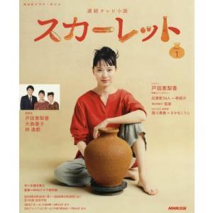 連続テレビ小説 スカーレット 1 (NHKドラマ・ガイド)/NHK出版(単行本・ムック)