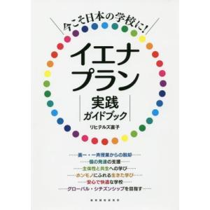【送料無料選択可】[本/雑誌]/今こそ日本の学校に!イエナプラン実践ガイドブック/リヒテルズ直子/著 neowing