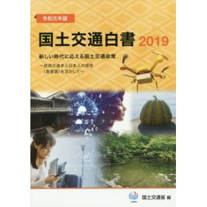 【送料無料選択可】'19 国土交通白書/国土交通省/編