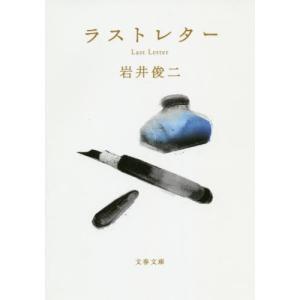 ラストレター (文春文庫)/岩井俊二/著