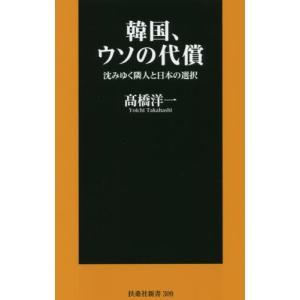 韓国、ウソの代償 沈みゆく隣人と日本の選択 (扶桑社新書)/高橋洋一/著
