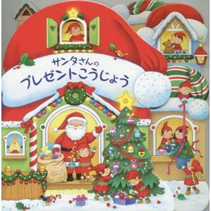 [本/雑誌]/サンタさんのプレゼントこうじょう / 原タイトル:AT SANTA'S WORKSHO...