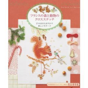 フランスの森と動物のクロスステッチ 214点のたおやかで美しいモチーフ 完全保存版 / 原タイトル:Monochromes et camaieux a