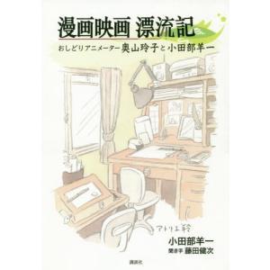 NHK連続テレビ小説『なつぞら』の奥原なつのヒントとなった妻。「ハイジ」「マルコ」「マリオ」をデザイ...