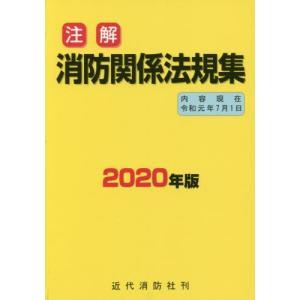 【送料無料選択可】2020 注解 消防関係法規集 (内容現在)/近代消防社