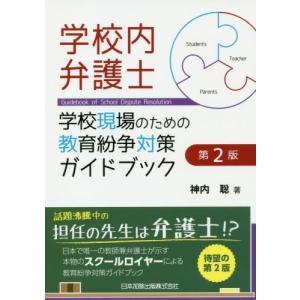 【送料無料選択可】学校内弁護士 第2版-学校現場のための教/神内聡/著