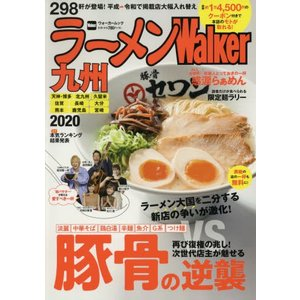 '20 ラーメンWalker 九州 (ウォーカームック)/KADOKAWA