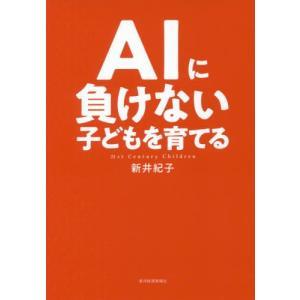 AIに負けない子どもを育てる 21st Century Children/新井紀子/著