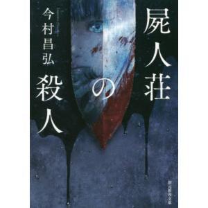 屍人荘の殺人 (創元推理文庫)/今村昌弘/著