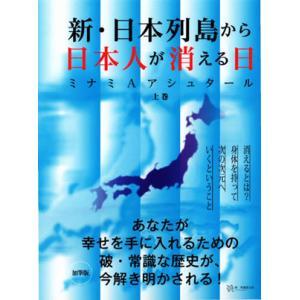 [本/雑誌]/新・日本列島から日本人が消える日 上/ミナミAアシュタール/著