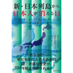 [本/雑誌]/新・日本列島から日本人が消える日 下/ミナミAアシュタール/著