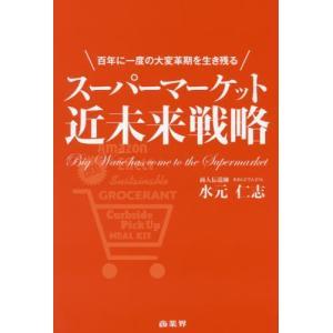 スーパーマーケット近未来戦略 百年に一度の大変革期を生き残る/水元仁志/著