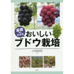 【送料無料選択可】基礎からわかるおいしいブドウ栽培/小林和司/著