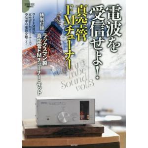 【送料無料】電波を受信せよ!真空管FMチューナー (ONTOMO)/stereo/編