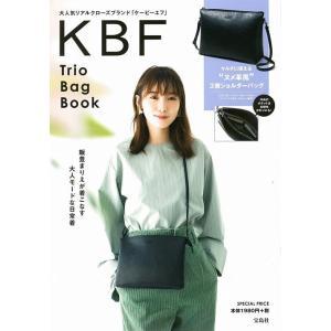 【ゆうメール利用不可】KBF Trio Bag Book/宝島社(単行本・ムック)