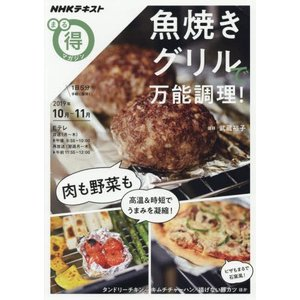 魚焼きグリルで万能調理! (NHKまる得マガジン)/武蔵裕子/講師