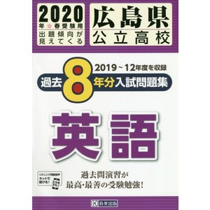 '20 広島県公立高校過去8年分入 英語/教英出版