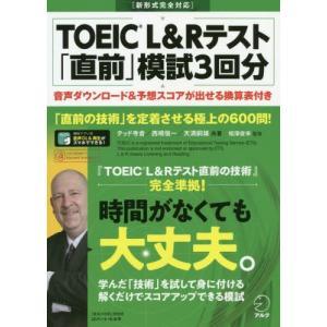 [本/雑誌]/TOEIC L&Rテスト「直前」模試3回分 「直前の技術」を定着させる極上の600問!/テッド寺倉/共著|neowing