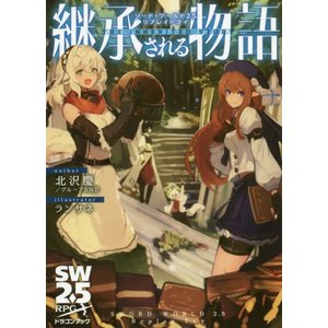 継承される物語 (富士見DRAGON BOOK 710 ソード・ワールド2.5リプレイトライ)/北沢...