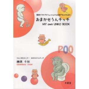 おまかせうんチッチ 排泄ケアのプロフェッ/榊原千秋/著