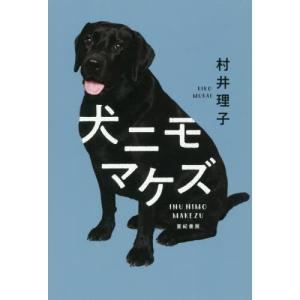 犬ニモマケズ/村井理子/著