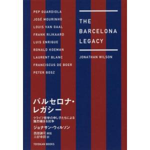 グアルディオラ、モウリーニョ、ファン・ハール、エンリケ...現代フットボールを担う名将たちの類まれな...