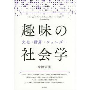 【送料無料選択可】趣味の社会学 文化・階層・ジェンダー/片岡栄美/著