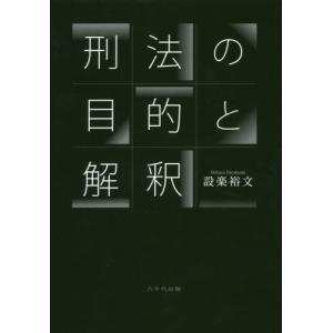 【送料無料選択可】刑法の目的と解釈/設楽裕文/著