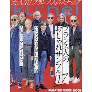 フランス人のおしゃれサンプル117 (MAGAZINE HOUSE MOOK)/マガジンハウス