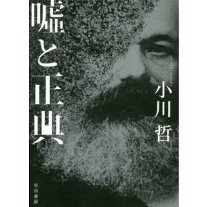 嘘と正典/小川哲/著