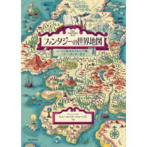 【送料無料】ファンタジーの世界地図 ムーミン谷からナルニア国、ハリー・ポッターまで / 原タイトル:The Writer's Map/ヒュー・ルイス=