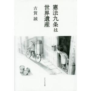 憲法九条は世界遺産/古賀誠/著