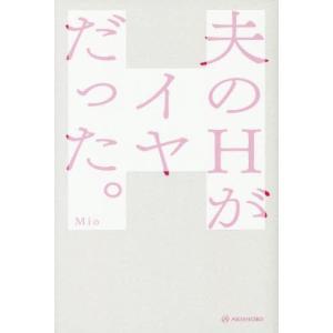 夫のHがイヤだった。/Mio/著