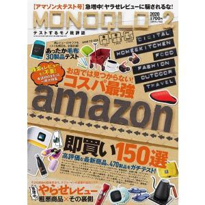 MONOQLO (モノクロ) 2020年2月号 【特集】 コスパ最強 amazon 即買い150選/...