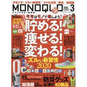 MONOQLO (モノクロ) 2020年3月号/晋遊舎(雑誌)