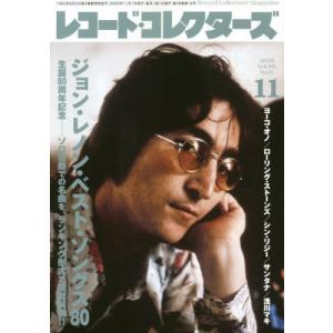 中古レコードコレクターズ レコードコレクターズ 2010 11の商品画像 ナビ