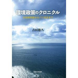 【送料無料選択可】環境政策のクロニクル 水俣病問題からパリ/吉田徳久/著