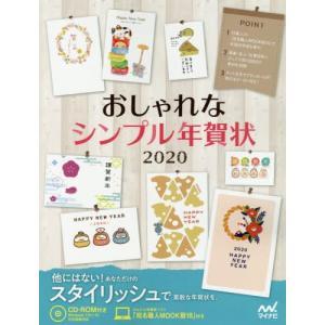 おしゃれなシンプル年賀状 2020/マイナビ出版