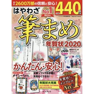 2020 はやわざ筆まめ年賀状 (impress)/インプレス年賀状編集部/編